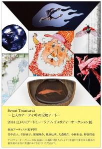 江戸川チャリティーオークション_リリース用(画像面)