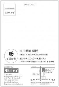 ichikawaDM1