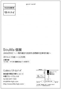 SouMa_DM2
