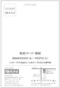DM_a20160802